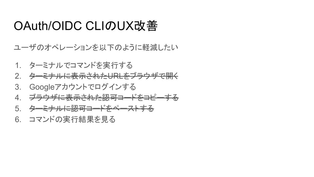 OAuth/OIDC CLIのUX改善 ユーザのオペレーションを以下のように軽減したい 1. ...