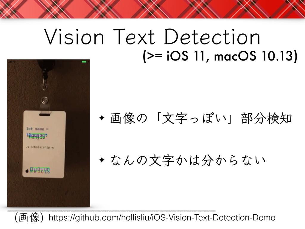 7JTJPO5FYU%FUFDUJPO (>= iOS 11, macOS 10.13) ...
