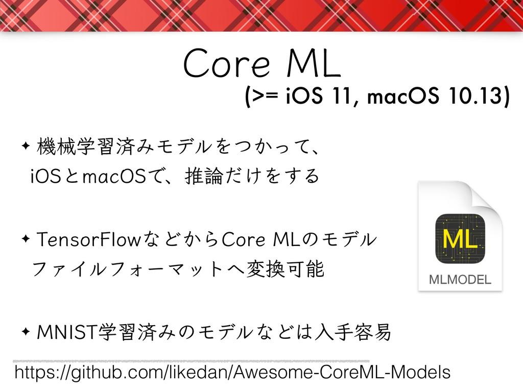 $PSF.- (>= iOS 11, macOS 10.13) ػցֶशࡁΈϞσϧΛ͔ͭͬ...