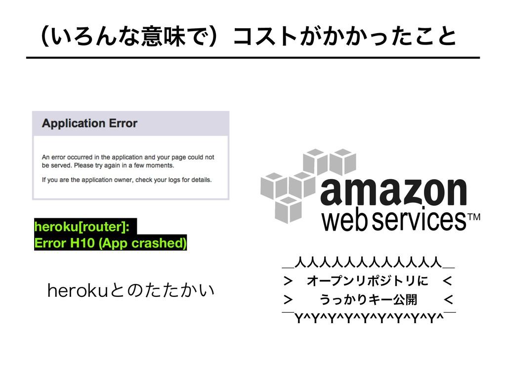 ʢ͍ΖΜͳҙຯͰʣίετ͕͔͔ͬͨ͜ͱ IFSPLVͱͷ͔͍ͨͨ heroku[router]...