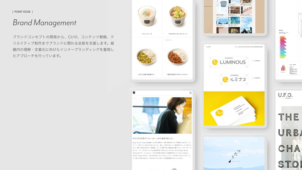 Brand Management ϒϥϯυίϯηϓτͷ։ൃ͔Βɺ$*7*ɺίϯςϯπઓུɺΫ...