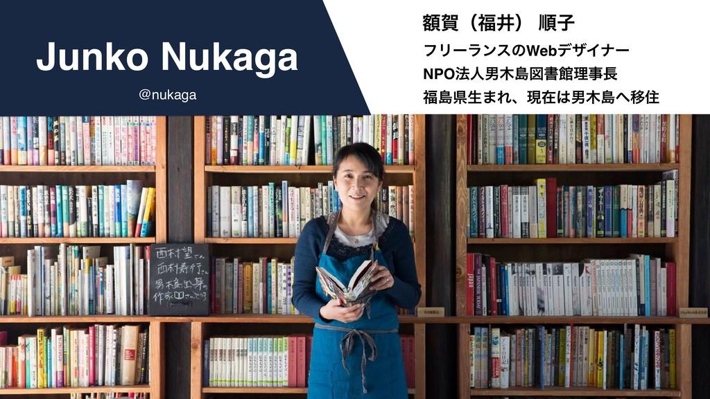 ֹլʢҪʣ ॱࢠ Junko Nukaga ϑϦʔϥϯεͷWebσβΠφʔ NPO๏ਓஉౡ...