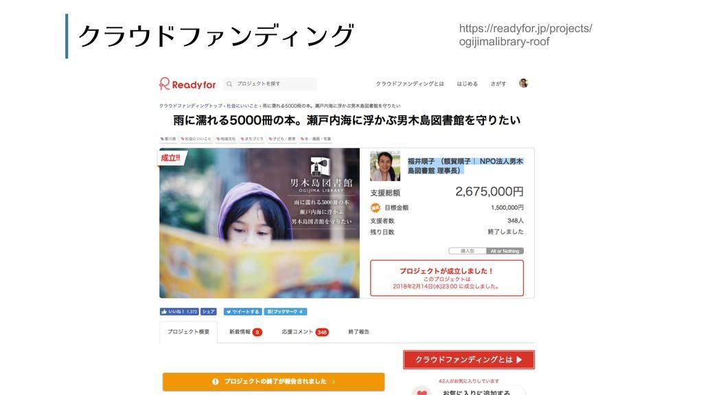 https://readyfor.jp/projects/ ogijimalibrary-ro...