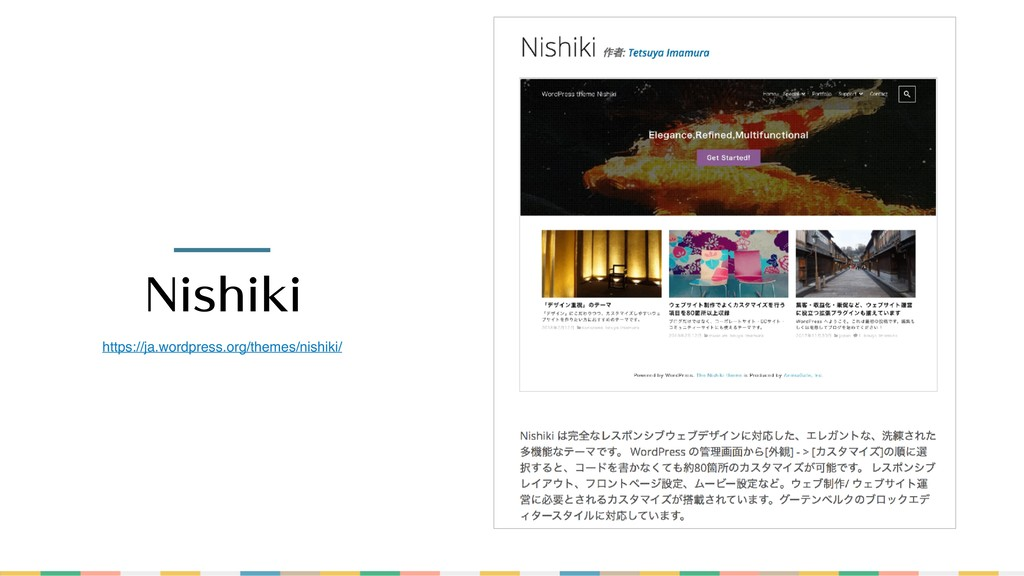 https://ja.wordpress.org/themes/nishiki/ /JTI...
