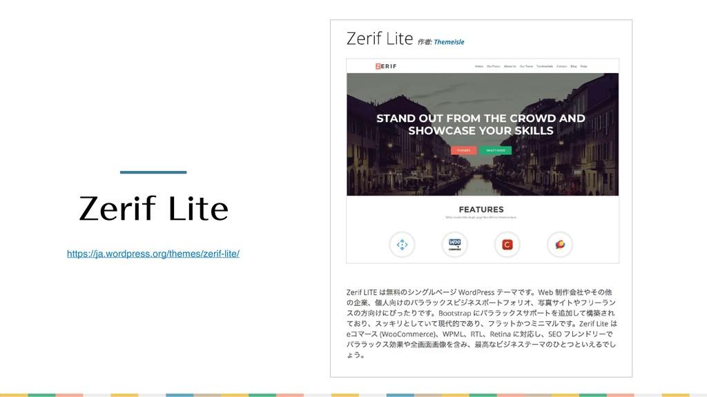 https://ja.wordpress.org/themes/zerif-lite/ ;...