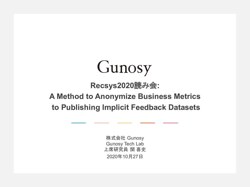 株式会社 Gunosy Gunosy Tech Lab 上席研究員 関 喜史 2020年10月...