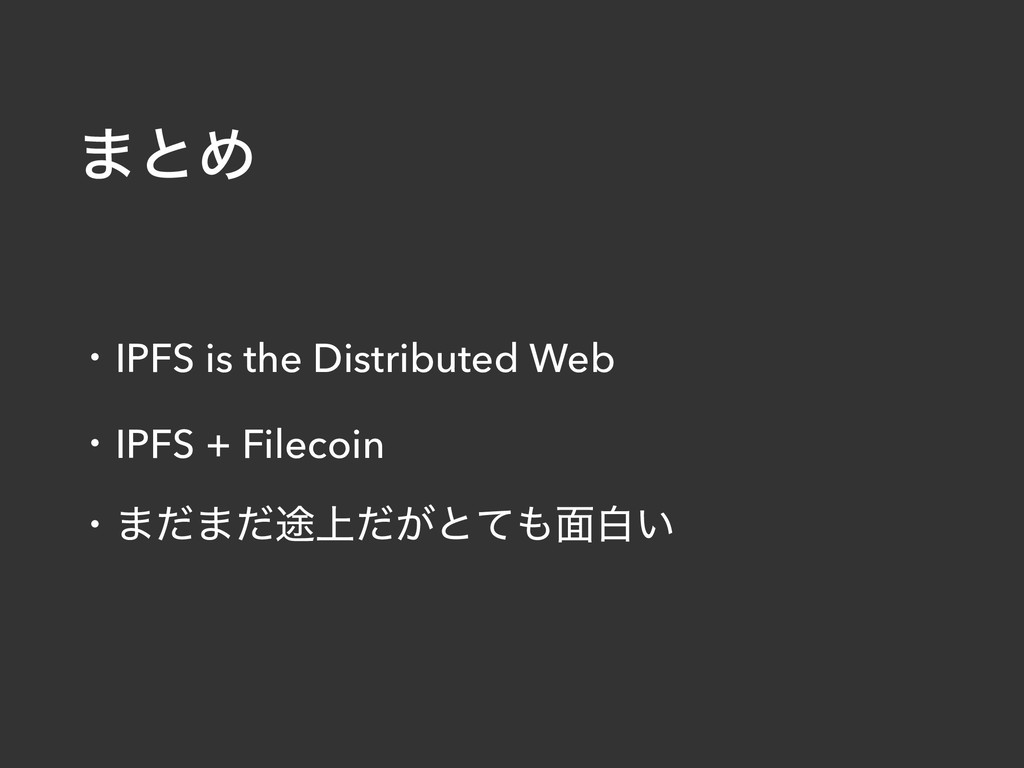 ·ͱΊ ɾIPFS is the Distributed Web ɾIPFS + Fileco...
