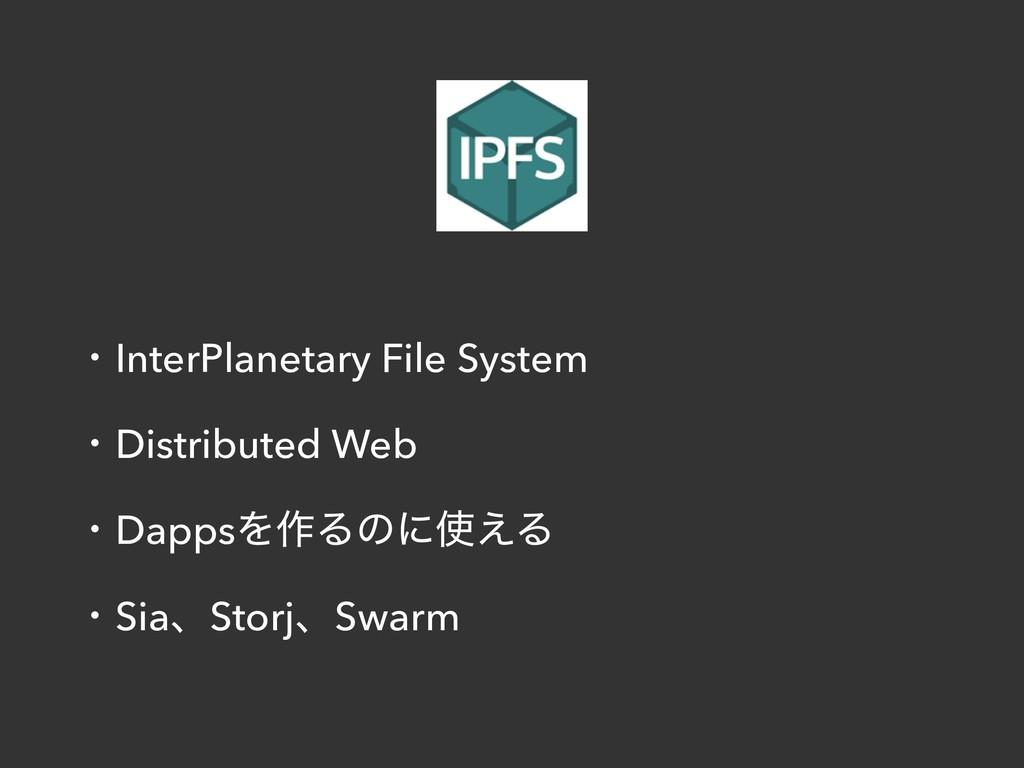 ɾInterPlanetary File System ɾDistributed Web ɾD...