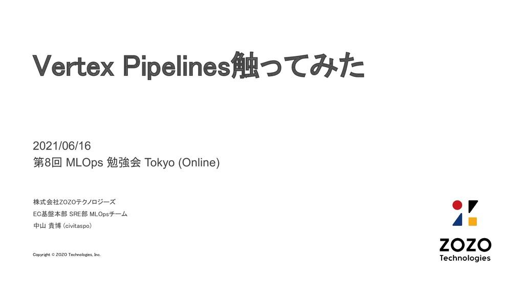 Vertex Pipelines触ってみた 2021/06/16 第8回 MLOps 勉強会...