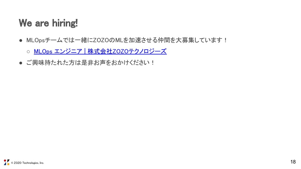 © ZOZO Technologies, Inc. We are hiring! ● MLO...