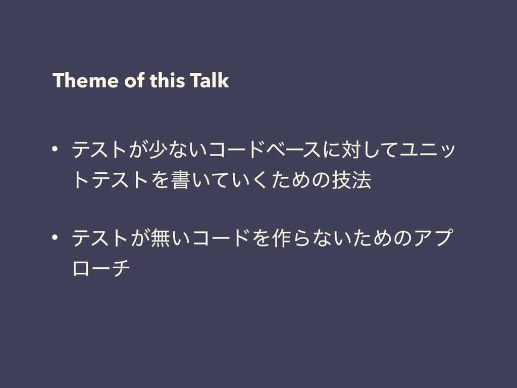 Theme of this Talk • ςετ͕গͳ͍ίʔυϕʔεʹରͯ͠Ϣχο τςετΛ...