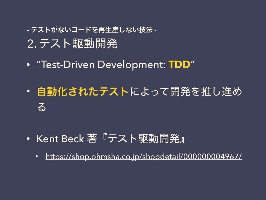 """• """"Test-Driven Development: TDD"""" • ࣗಈԽ͞ΕͨςετʹΑͬ..."""