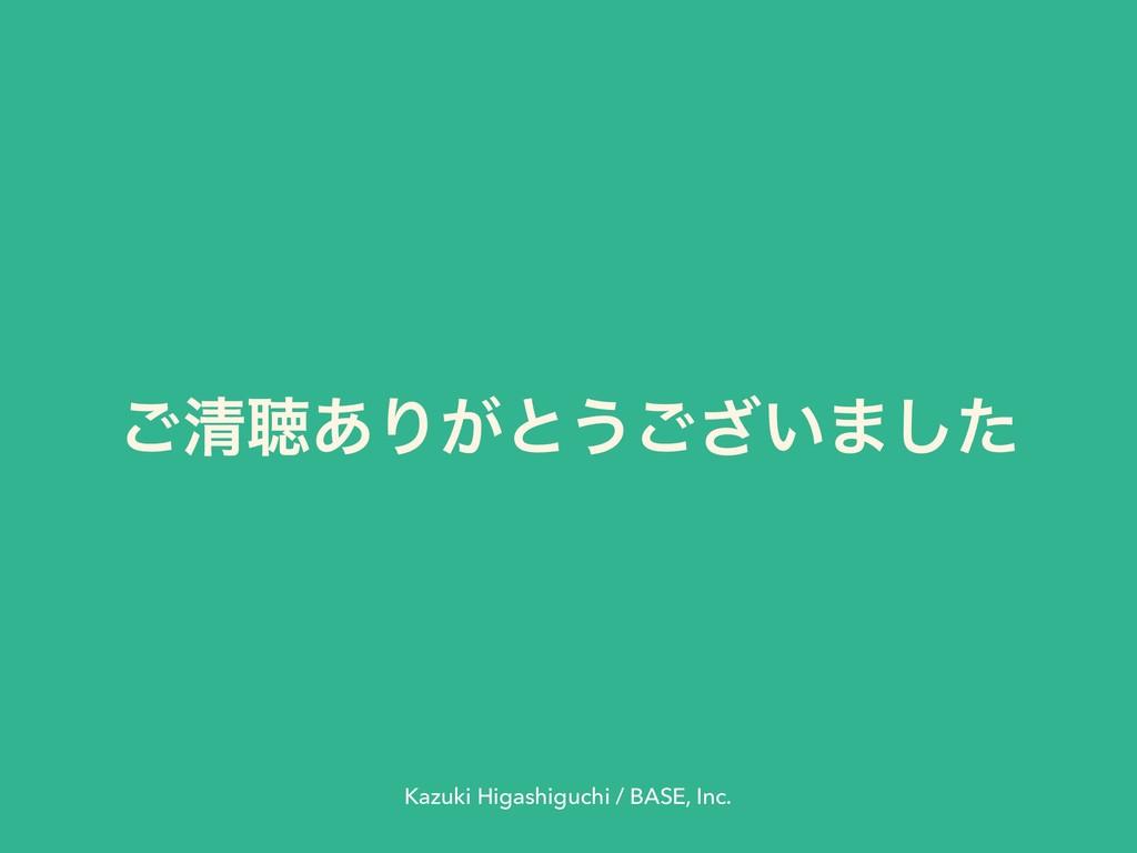 ͝ਗ਼ௌ͋Γ͕ͱ͏͍͟͝·ͨ͠ Kazuki Higashiguchi / BASE, Inc.