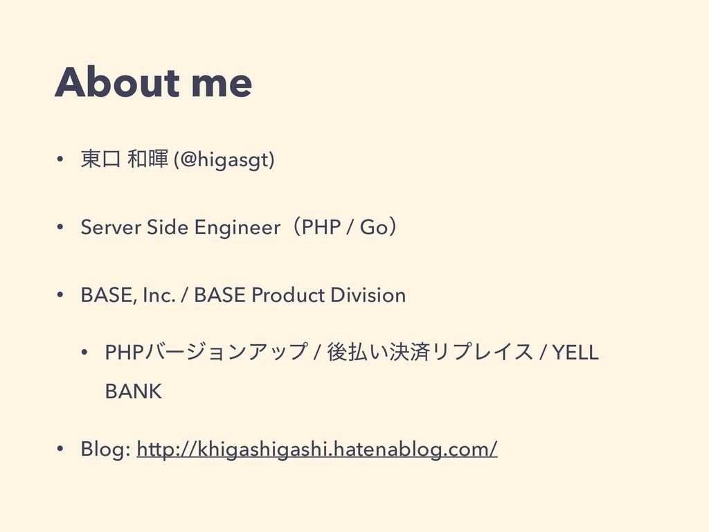 About me • ౦ޱ ᏻ (@higasgt) • Server Side Engin...