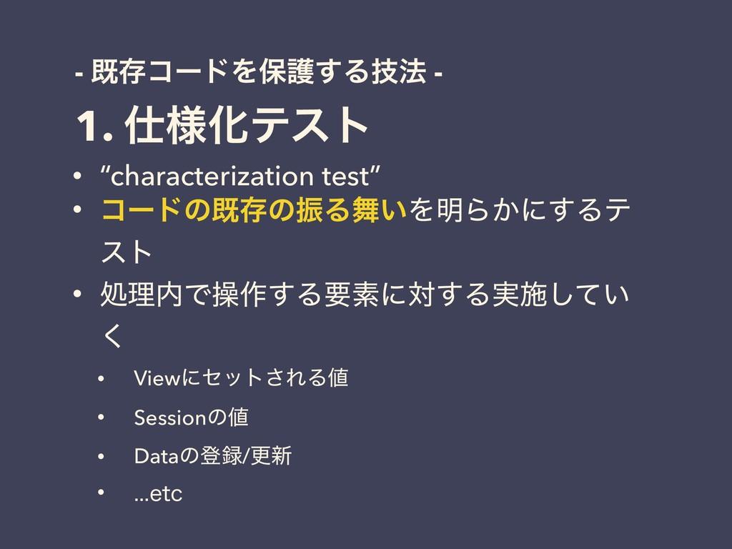"""- طଘίʔυΛอޢ͢Δٕ๏ - 1. ༷Խςετ • """"characterization ..."""