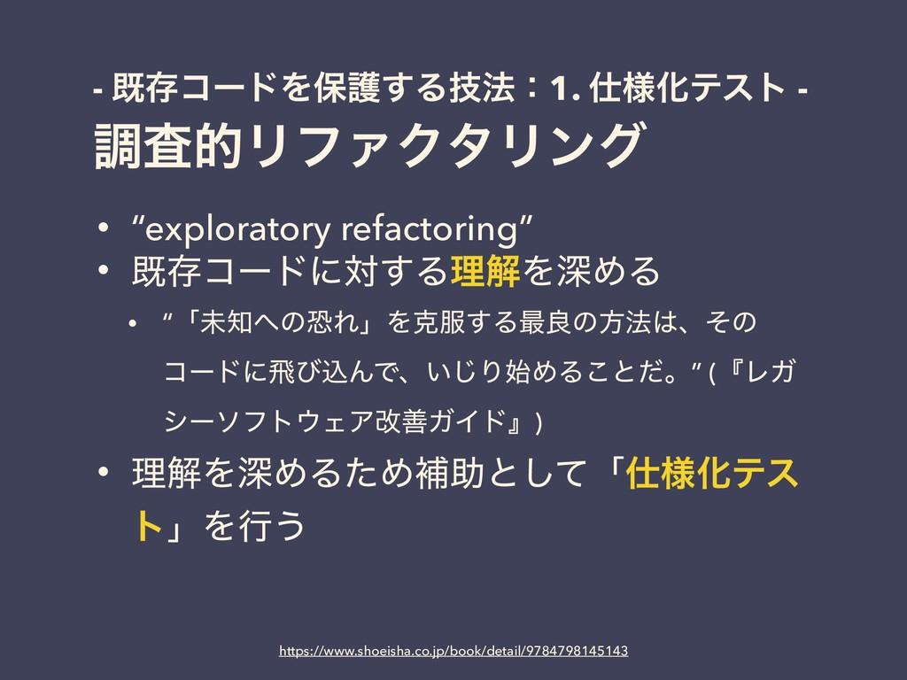 """• """"exploratory refactoring"""" • طଘίʔυʹର͢ΔཧղΛਂΊΔ •..."""
