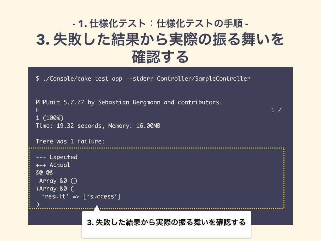 $ ./Console/cake test app —-stderr Controller/S...