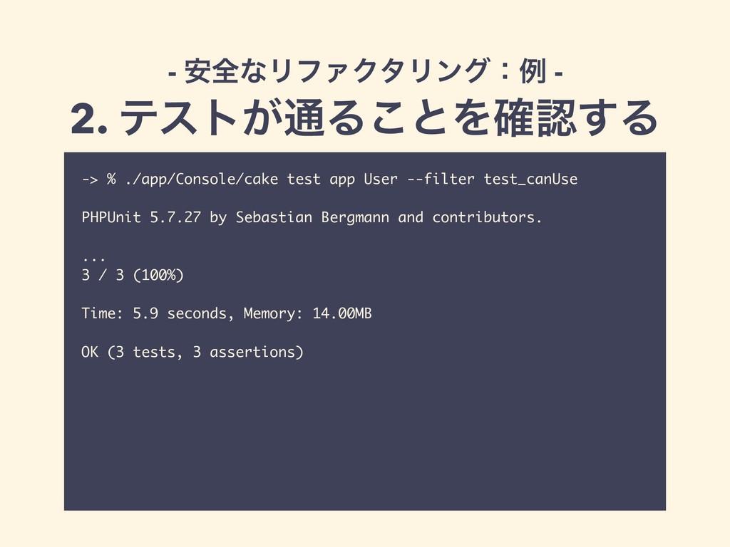 -> % ./app/Console/cake test app User --filter ...
