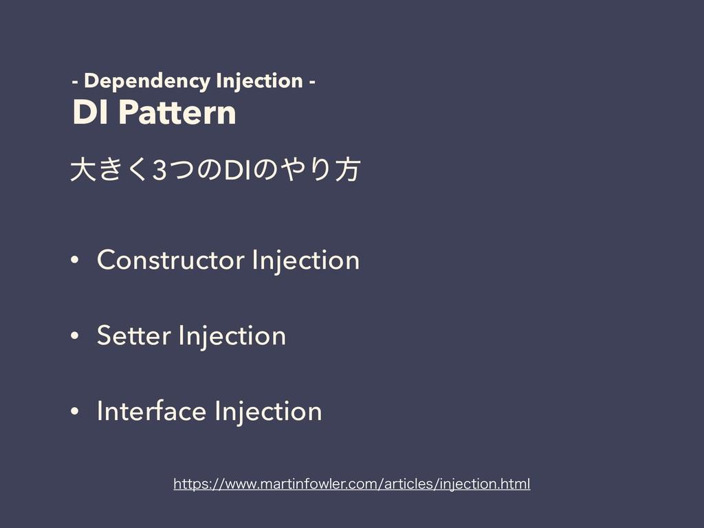 େ͖͘3ͭͷDIͷΓํ • Constructor Injection • Setter I...