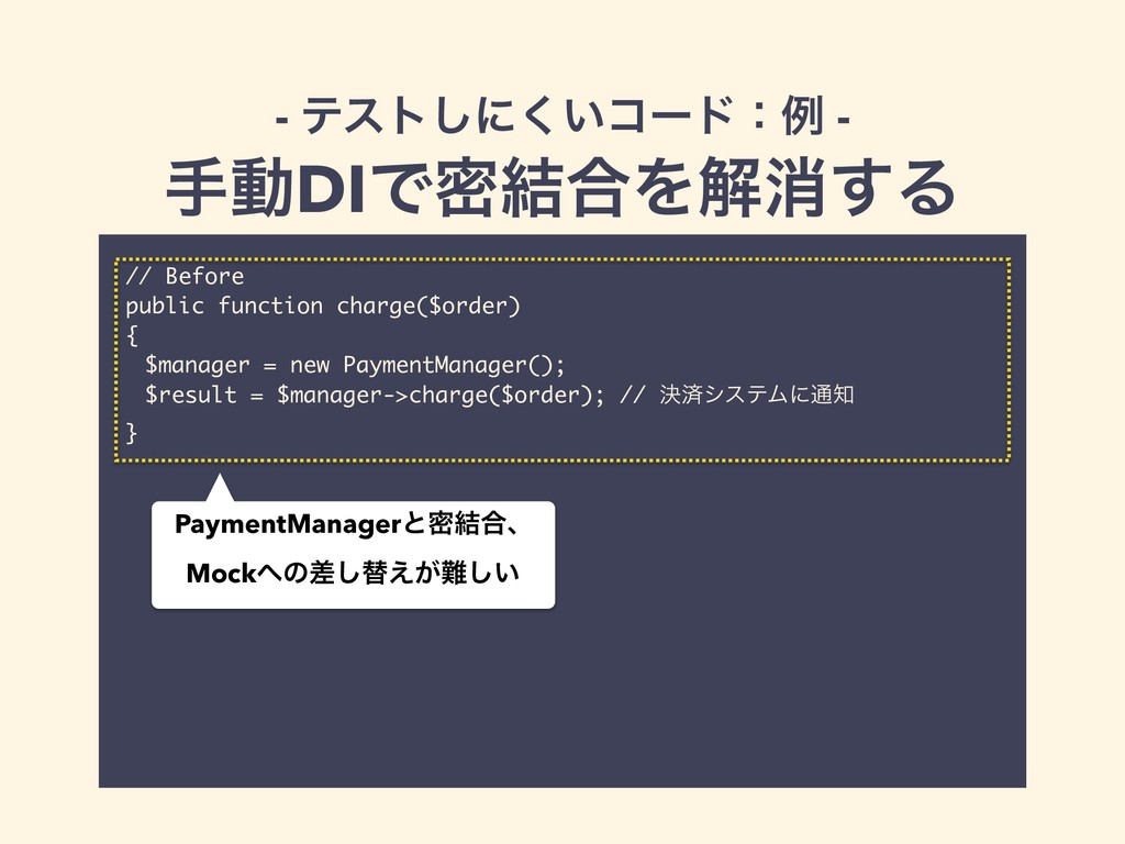 // Before public function charge($order) { $man...