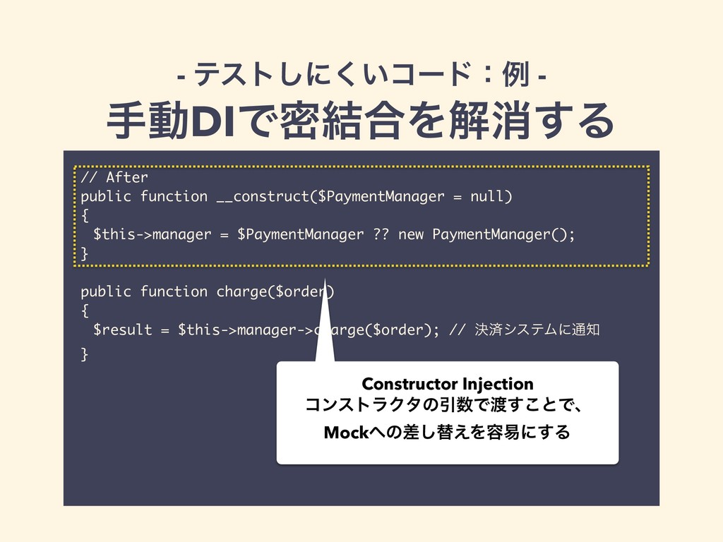 // After public function __construct($PaymentMa...