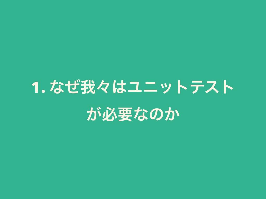1. ͳͥզʑϢχοτςετ ͕ඞཁͳͷ͔
