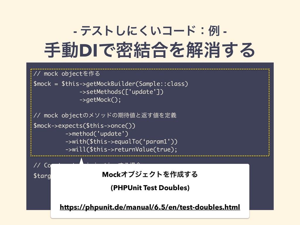 // mock objectΛ࡞Δ $mock = $this->getMockBuilder...