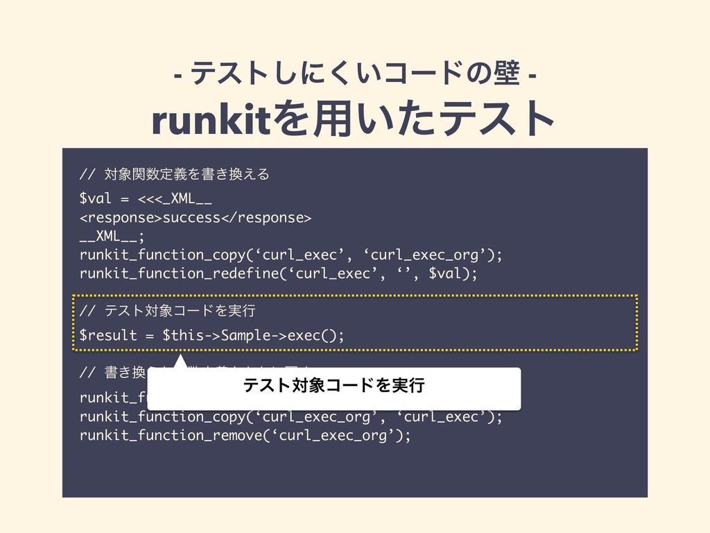 // ରؔఆٛΛॻ͖͑Δ $val = <<<_XML__ <response>succ...