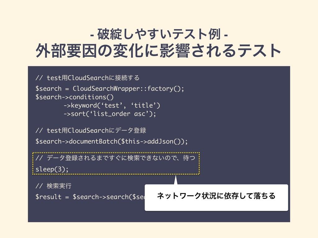 - ഁ͍͢͠ςετྫ - ֎෦ཁҼͷมԽʹӨڹ͞ΕΔςετ // test༻CloudSe...
