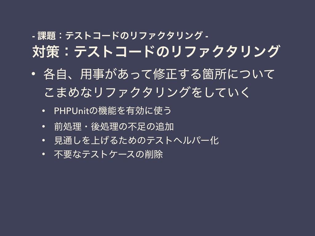 • ֤ࣗɺ༻͕͋ͬͯमਖ਼͢ΔՕॴʹ͍ͭͯ ͜·ΊͳϦϑΝΫλϦϯάΛ͍ͯ͘͠ • PHPUn...