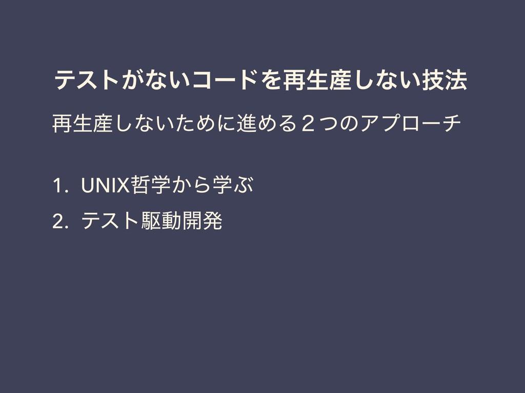 ςετ͕ͳ͍ίʔυΛ࠶ੜ͠ͳ͍ٕ๏ ࠶ੜ͠ͳ͍ͨΊʹਐΊΔ̎ͭͷΞϓϩʔν 1. UNIX...