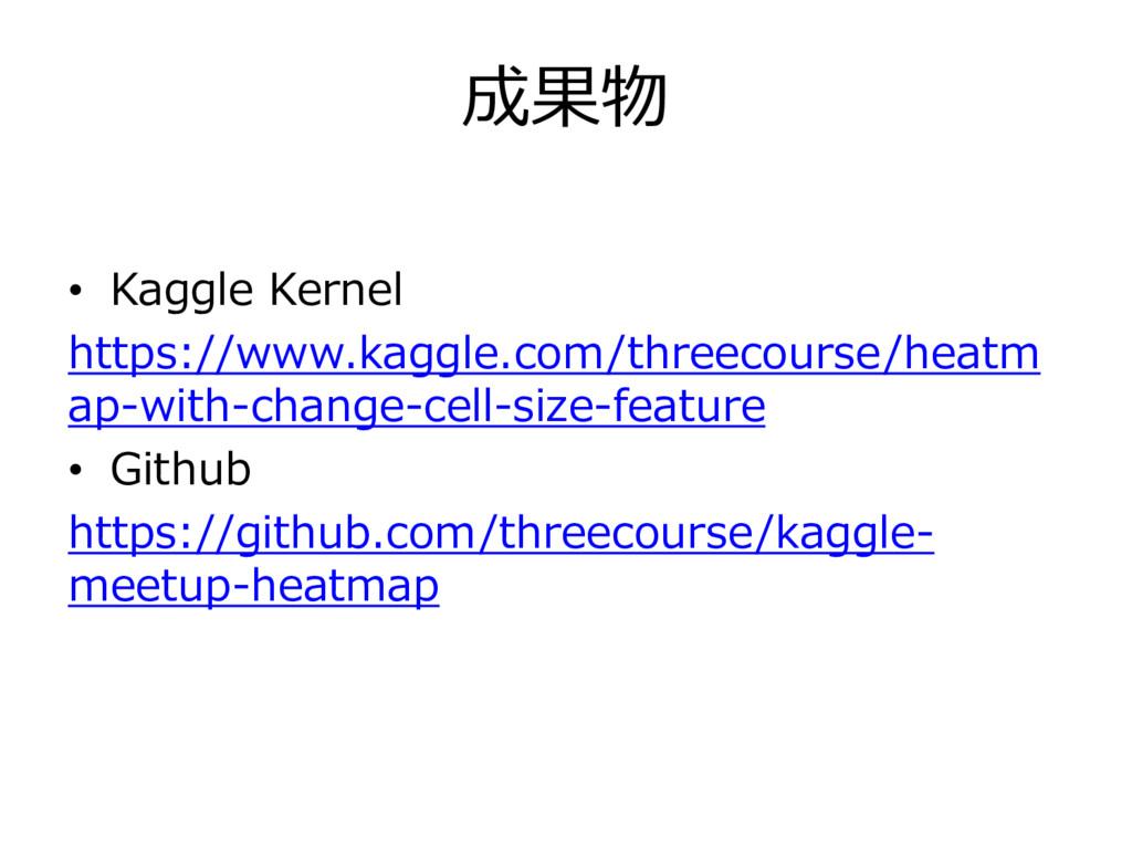 成果物 • Kaggle Kernel https://www.kaggle.com/thre...