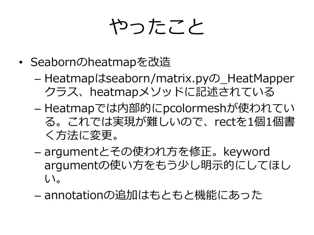 やったこと • Seabornのheatmapを改造 – Heatmapはseaborn/ma...