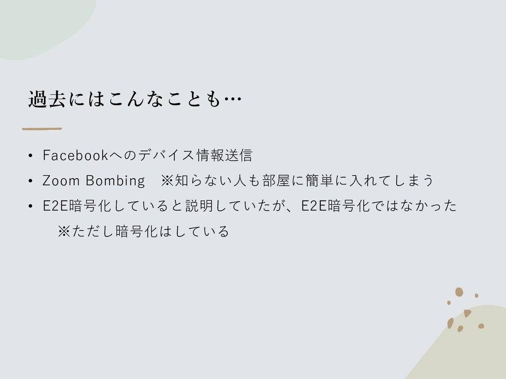 過去にはこんなことも… • Facebookへのデバイス情報送信 • Zoom Bombing...