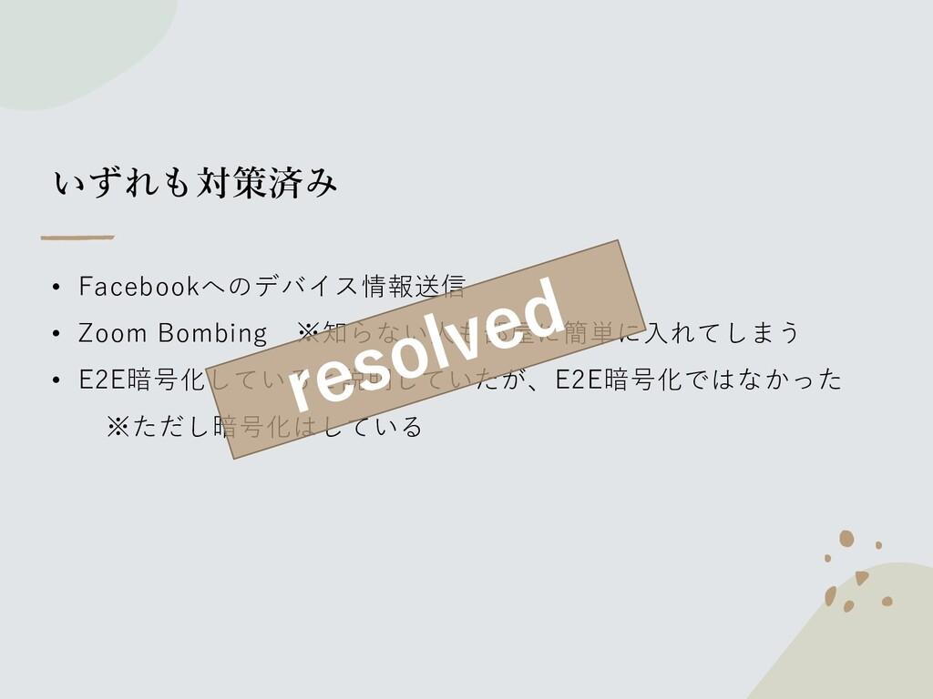 • Facebookへのデバイス情報送信 • Zoom Bombing ※知らない人も部屋に簡...