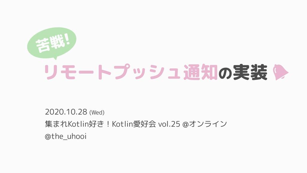2020.10.28 (Wed)  集まれKotlin好き!Kotlin愛好会 vol.25 ...