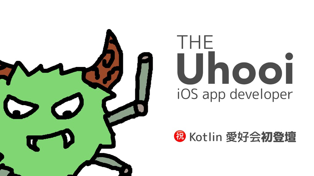 iOS app developer ️ Kotlin 愛好会初登壇