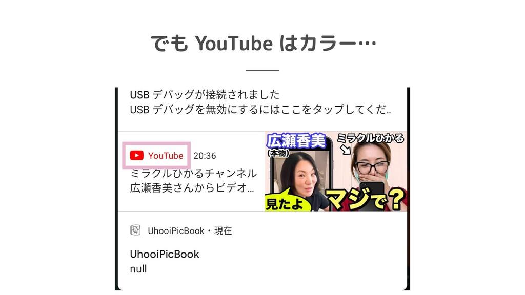 でも YouTube はカラー…