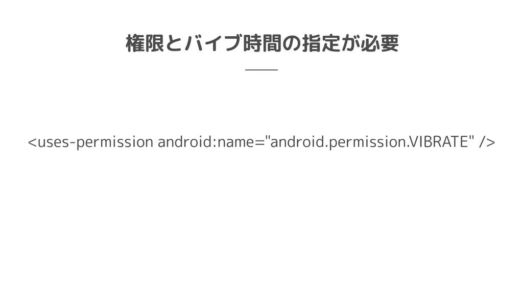 """権限とバイブ時間の指定が必要 <uses-permission android:name=""""a..."""