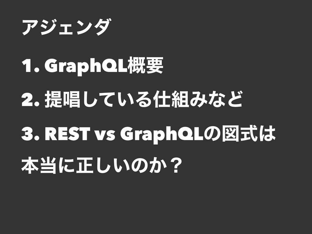 1. GraphQL֓ཁ 2. ఏএ͍ͯ͠ΔΈͳͲ 3. REST vs GraphQLͷ...
