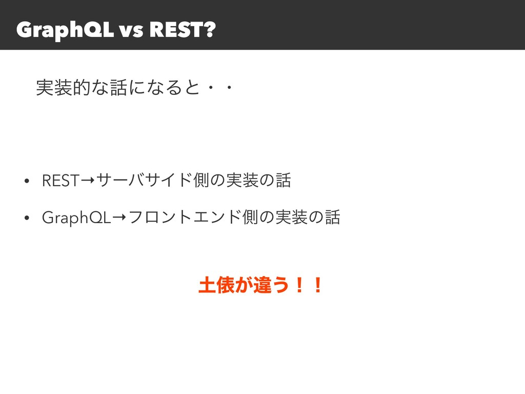 GraphQL vs REST? • REST→αʔόαΠυଆͷ࣮ͷ • GraphQL→...