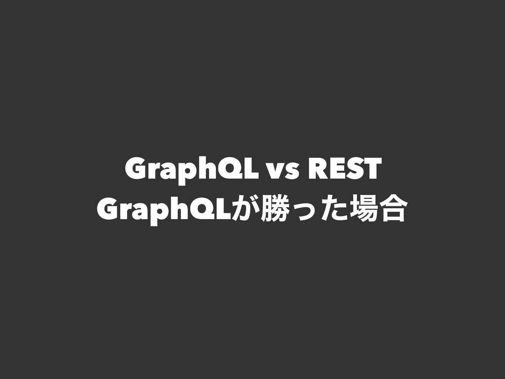 GraphQL vs REST GraphQL͕উͬͨ߹