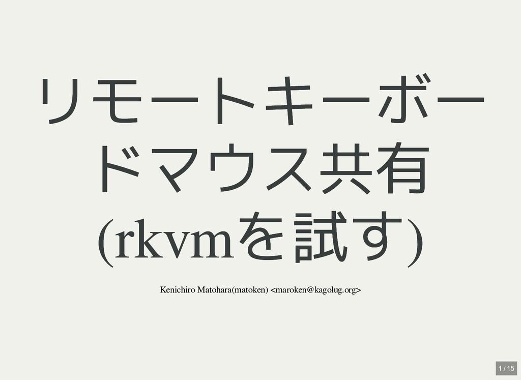 リモートキーボー リモートキーボー ドマウス共有 ドマウス共有 (rkvmを試す) (rkvm...