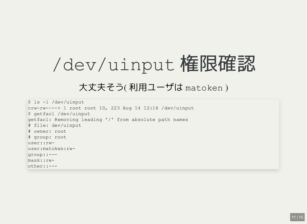 /dev/uinput /dev/uinput 権限確認 権限確認 大丈夫そう( 利用ユーザは...