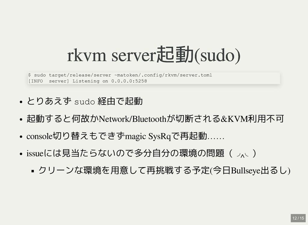 rkvm server起動(sudo) rkvm server起動(sudo) とりあえず s...