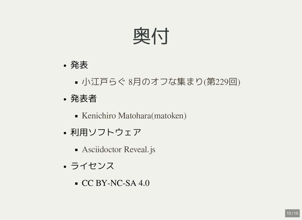 奥付 奥付 発表 発表者 利用ソフトウェア ライセンス CC BY-NC-SA 4.0 小江戸...