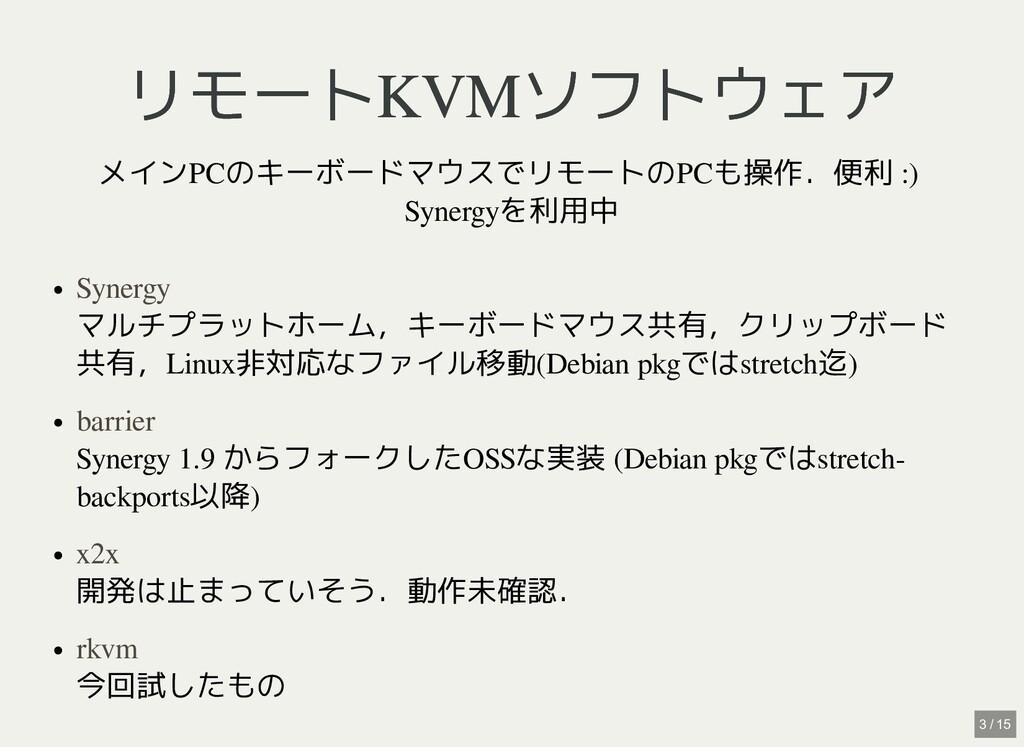 リモートKVMソフトウェア リモートKVMソフトウェア メインPCのキーボードマウスでリモート...