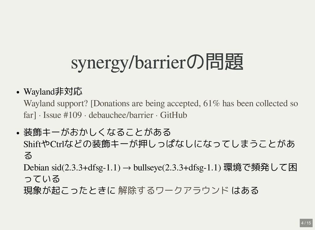 synergy/barrierの問題 synergy/barrierの問題 Wayland非対...