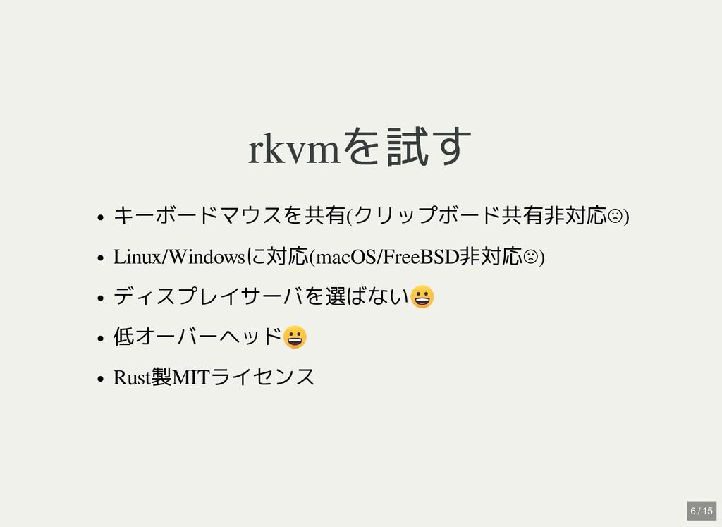 rkvmを試す rkvmを試す キーボードマウスを共有(クリップボード共有非対応☹️ ) Li...