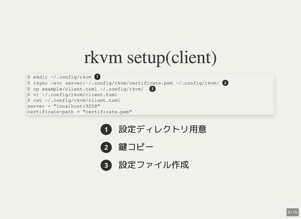 rkvm setup(client) rkvm setup(client) 1 設定ディレクト...